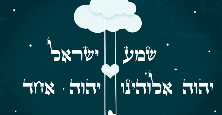Photo of שמע ישראל תפילה