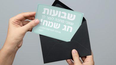 Photo of אתר ברכות ישראלי