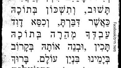 תשעה באב, חורבן ירושלים,ירושלים
