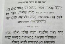 Photo of ליקוטי תפילות כד