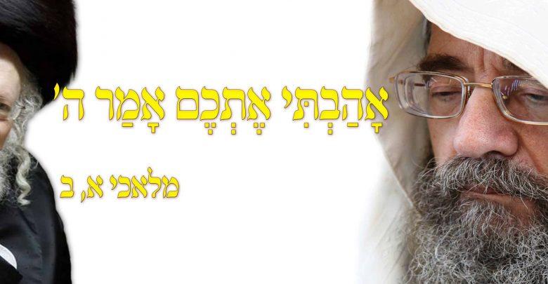 תמונת הרבנים