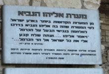 Photo of תפילת אליהו הנביא