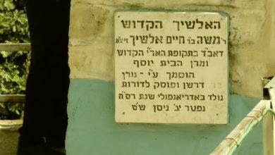 Photo of תפילות לישועת ישראל