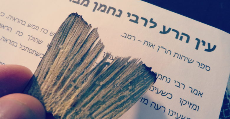 Photo of האם יש עין הרע ביהדות ?