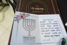 Photo of סגולת מסעות בני ישראל