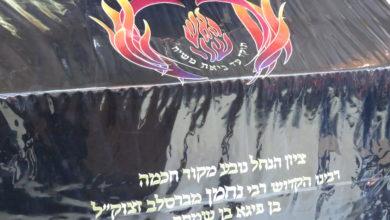 Photo of תפילת השב לרבינו יונה
