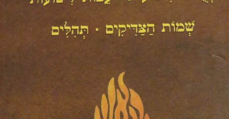 "Photo of תפילה להאריז""ל"